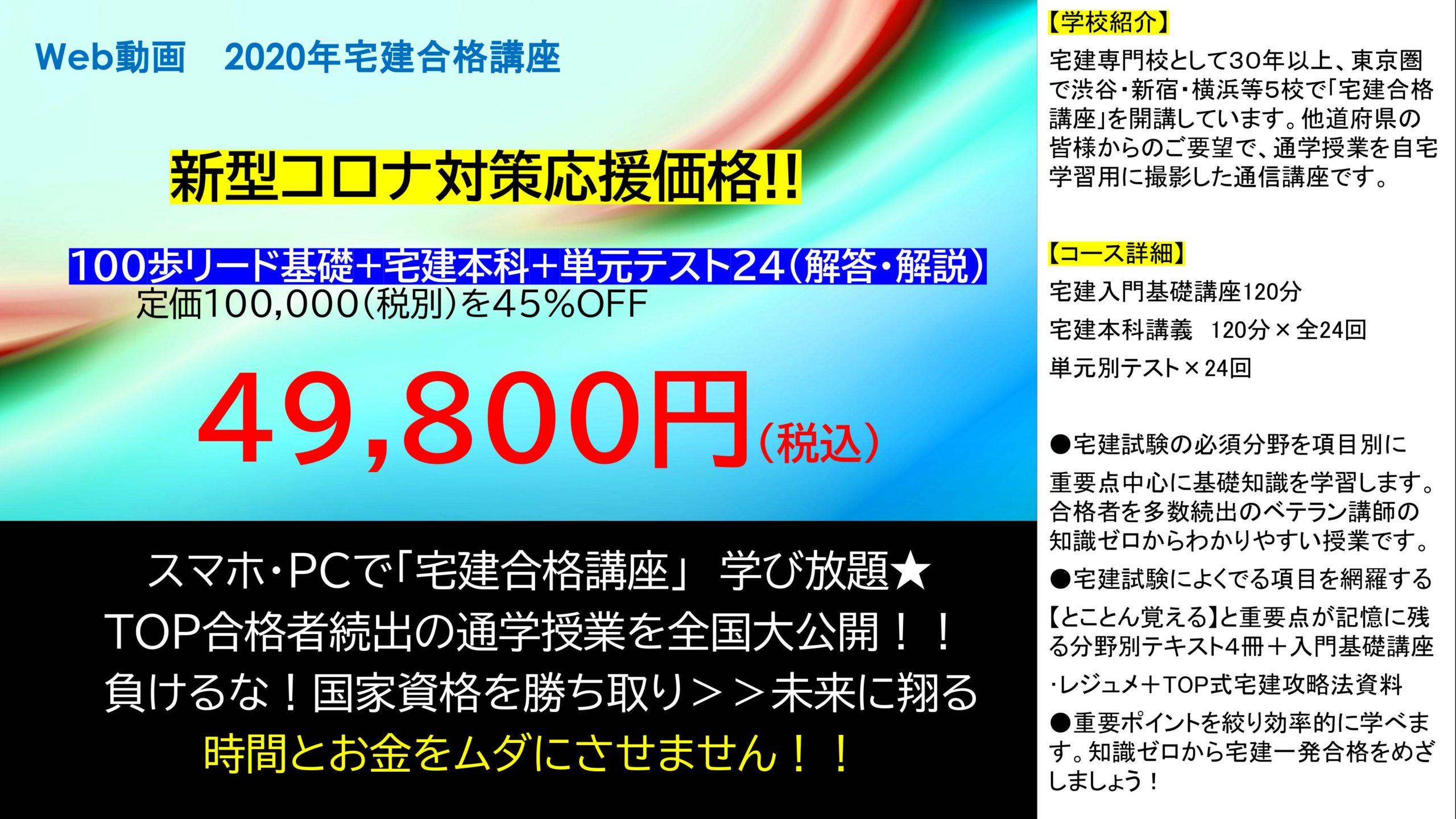 49800円WEB動画コース