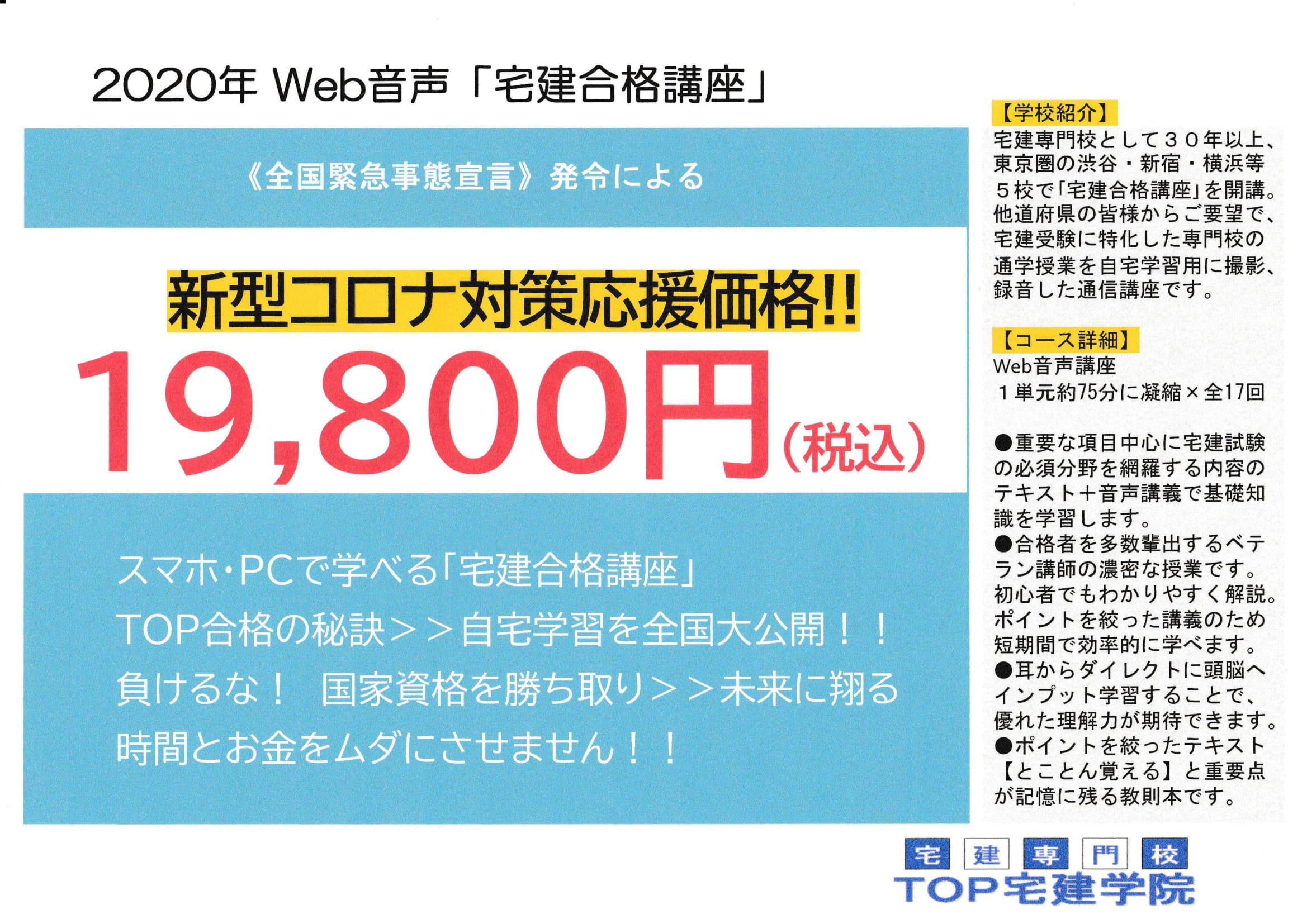 19800円WEB音声コース